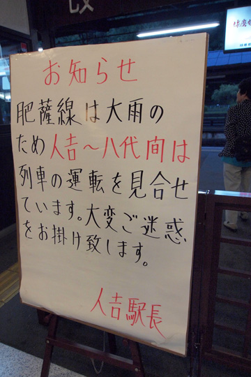 20110815_hitoyoshi-01.jpg