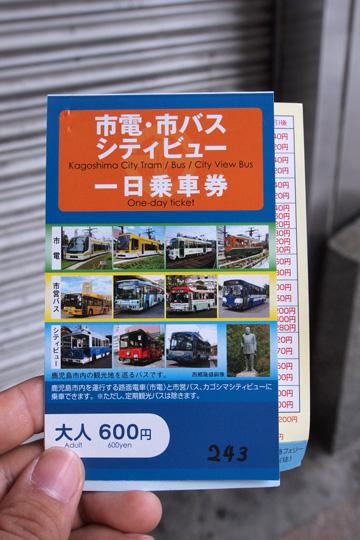 20110816_kagoshima_city_tickts-01.jpg