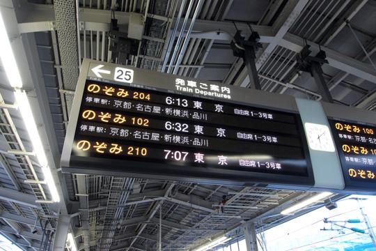 20110827_shin_osaka-01.jpg