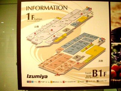 イズミヤに於ける神戸市民