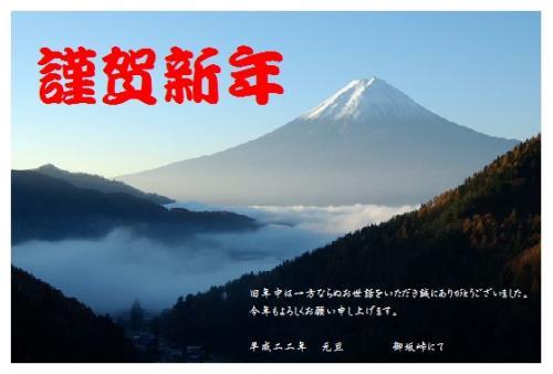 御坂峠富士