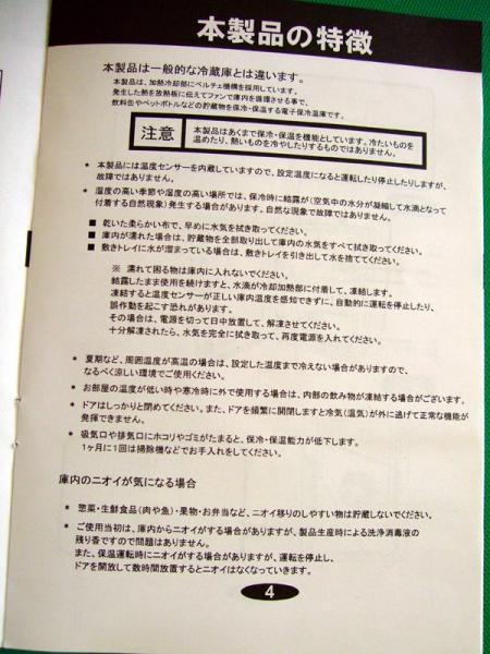 温冷蔵庫取説02