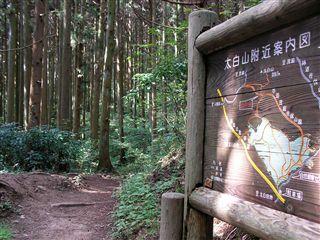 太白山への看板1