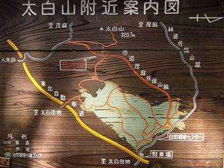 太白山への看板アップ