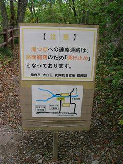 秋保大滝3
