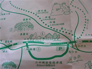二口自然歩道地図2
