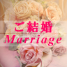 married_rose_3.jpg