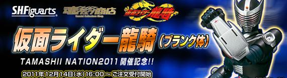 bnr_RiderRyuki_04_fix.jpg