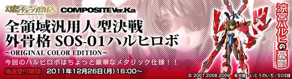 bnr_haruhi-sos01_A01_fix.jpg