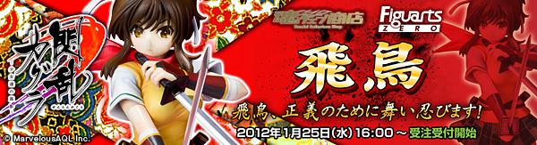 bnr_senrankagura-asuka_A01_fix.jpg