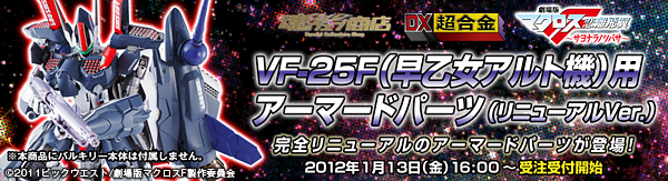bnr_vf25f-ap_A01_fix.jpg