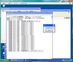 XPモードでそーなのかー@3G