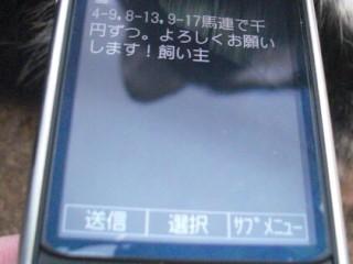 CIMG0878_20100606182325.jpg