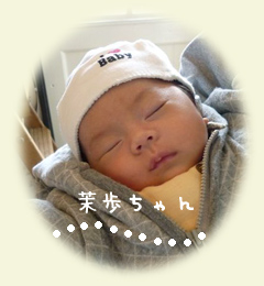茉歩チャン誕生-B