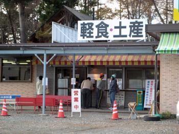 中村農場のお食事処