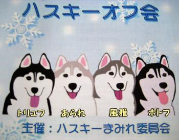 幹事犬のイラスト