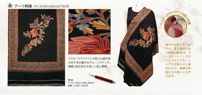パンフレットのアーリ刺繍ストール