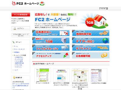FC2ホームページのデザインがシンプルにリニューアルされ、見やすくなりました!