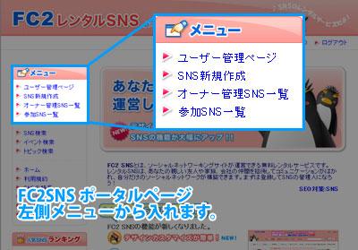 左側メニューに、ユーザー管理ページ、ならびにそのメニューが表示されます