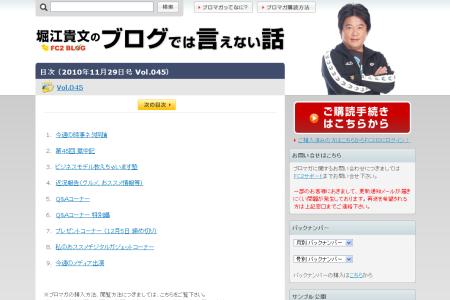 堀江貴文のブログでは言えない話