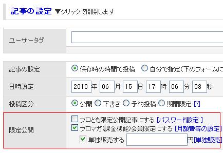 価格は100円から、自由に設定することができます。