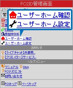 uh_setting0.jpg