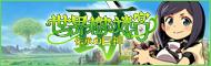 世界樹の迷宮Ⅳ ~伝承の巨神~