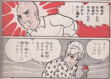 まんだらけ | 岩井の本棚 - うばすてやま/2