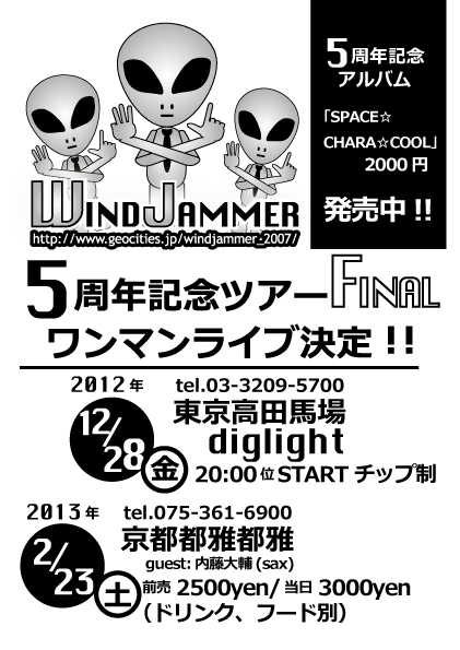 WindJammer ツアーファイナル