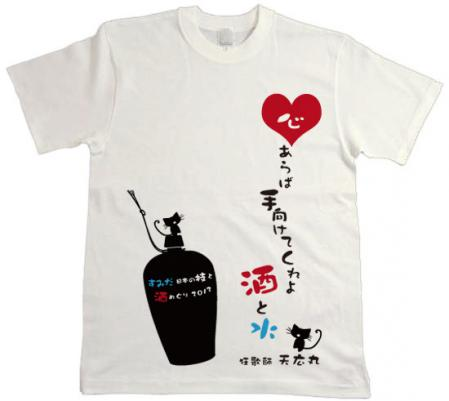 「すみだ日本の技と酒めぐり 2012」公式Tシャツ 応募作品