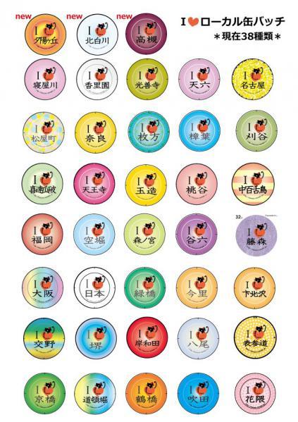 I LOVE ローカル缶バッチ2012_3
