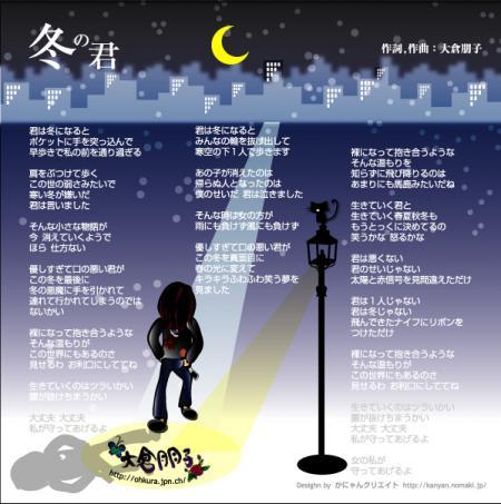 「冬の君ーby大倉朋子」歌詞カード