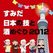すみだ日本の技と酒めぐり2012 イベント情報