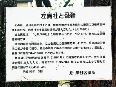 090930hashidosaba2.jpg