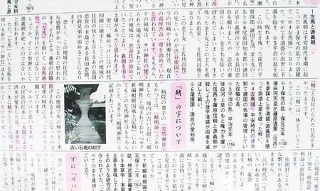091001shimowadasaba.jpg