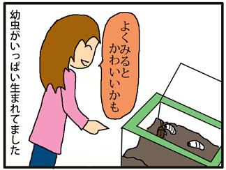 ビックリ!03