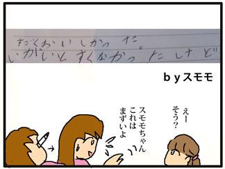 お店ノート01