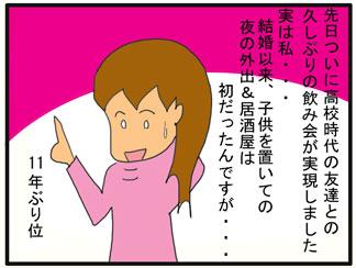 飲み会03