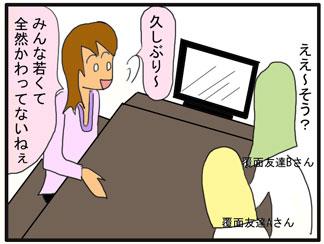 飲み会01