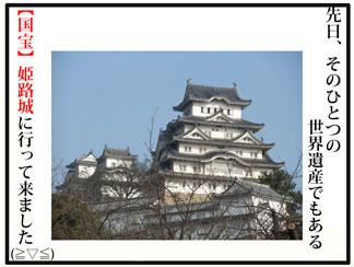 姫路城03