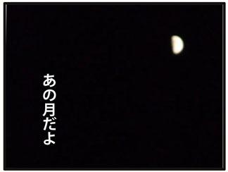 西はりま月02