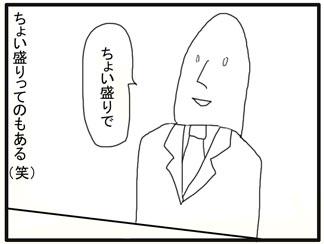 裏メニュー?04