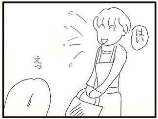 体育会系03_edited-1