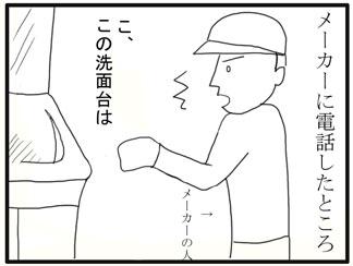 水栓02_edited-1