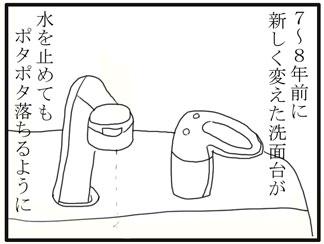 水栓01_edited-1