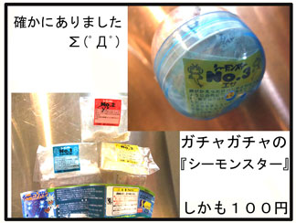 シーモンスター04_edited-1
