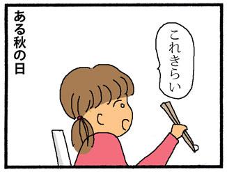 好き嫌い02