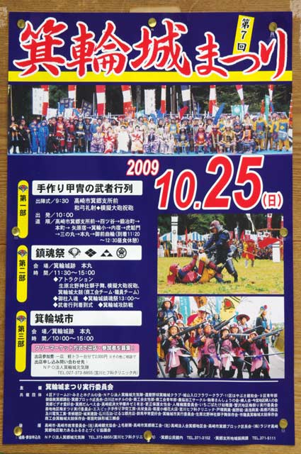 091025箕輪城祭り01