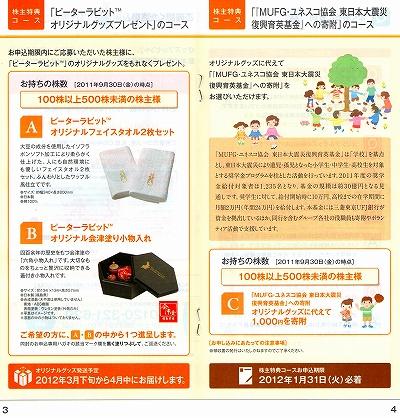 三菱UFJフィナンシャルグループから100株優待