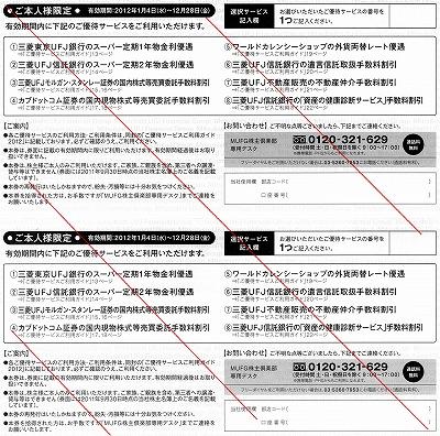 三菱UFJフィナンシャルグループから10002株優待